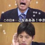 野々村元議員がレミオロメンの粉雪を歌った結果w笑えるLINE画像