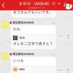 755アプリでAKB48まゆゆがそっけなさ過ぎるw渡辺麻友との755のトーク画像