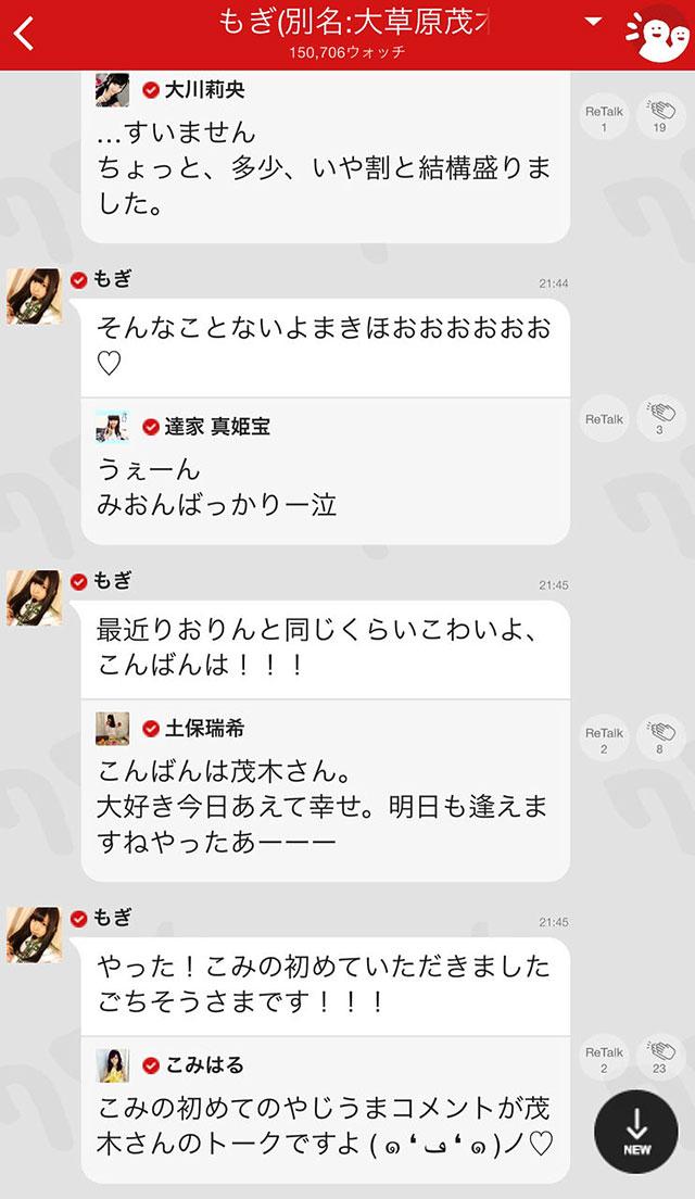 AKB48茂木忍が15期からモテモテ過ぎて向井地美音が嫉妬で下ネタを吐く755のやり取り画像01