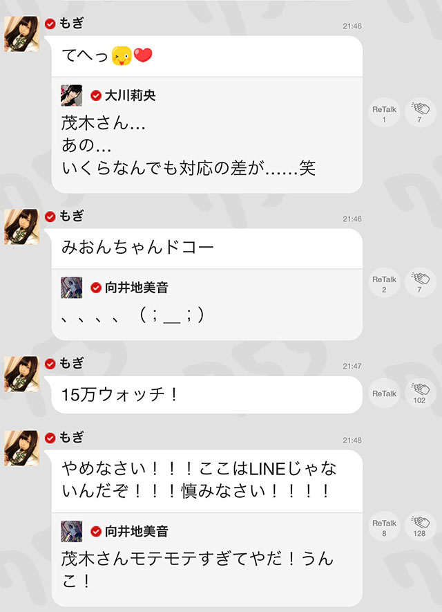 AKB48茂木忍が15期からモテモテ過ぎて向井地美音が嫉妬で下ネタを吐く755のやり取り画像02