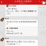 AKB48茂木忍が15期からモテモテ!嫉妬で向井地美音が下ネタを吐く755の画像