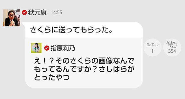 HKT48指原莉乃と秋元康の会話が笑える755のトーク画像01