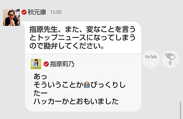 HKT48指原莉乃と秋元康の会話が笑える755のトーク画像02