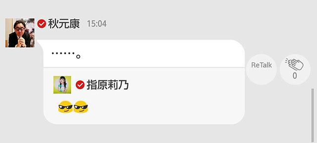 HKT48指原莉乃と秋元康の会話が笑える755のトーク画像03