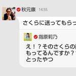 HKT48指原莉乃と秋元康の755の会話が笑えるw指原が天然な755のチャット画像