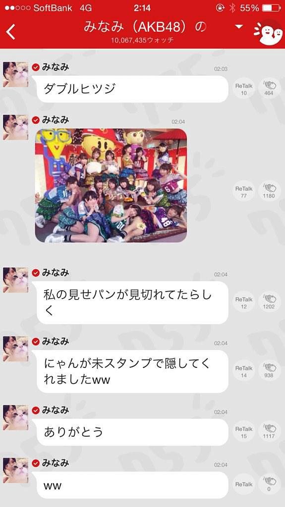 """""""たかみな""""こと高橋みなみがAKB48集合写真でパンツが丸見えだったらしい画像"""