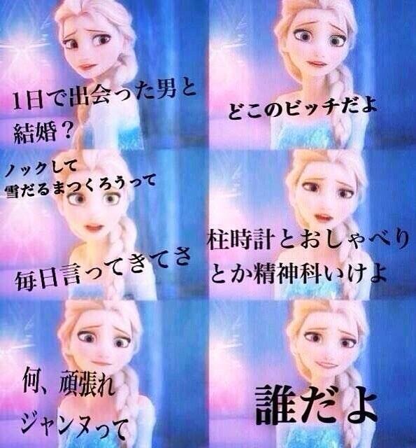 笑えるアナと雪の女王の面白画像集01