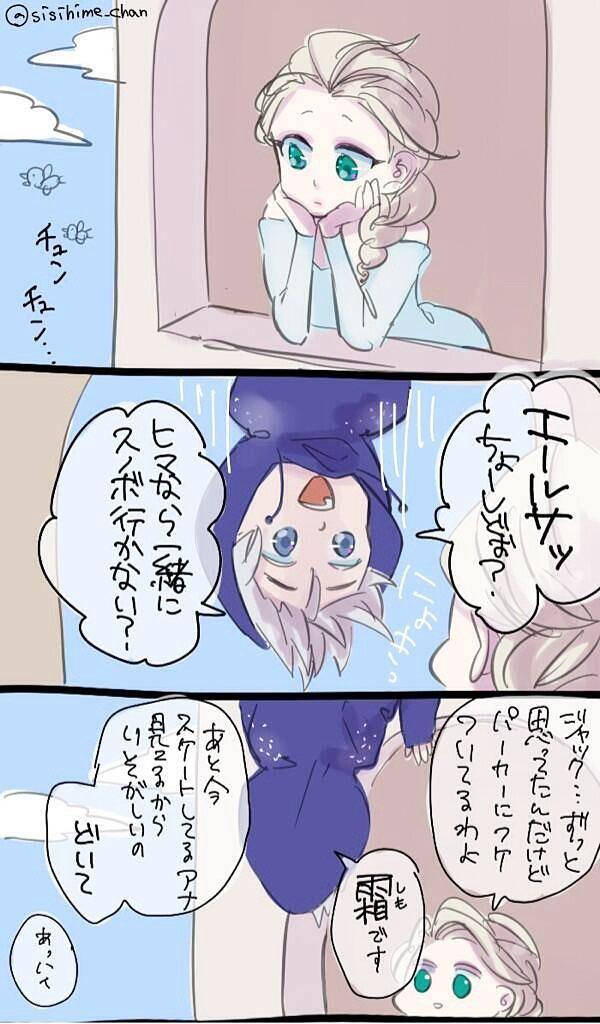 笑えるアナと雪の女王の面白画像集05