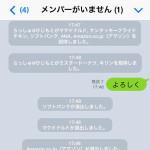 【画像】悲しすぎる…友達がいなくてLINEのアカウントでグループを作った結果www