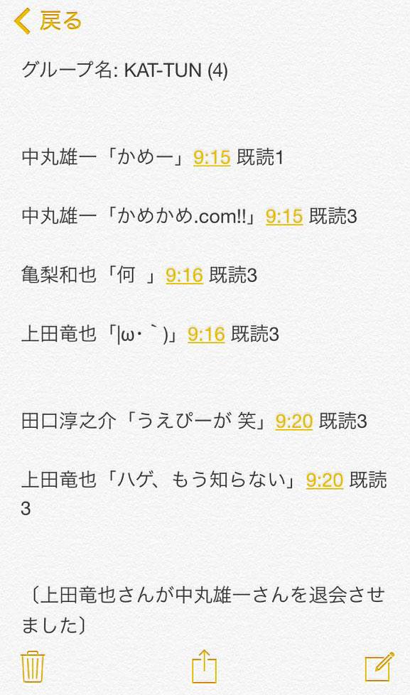 もしもKAT-TUNがLINEで会話をしたら…メンバーのグルチャがおもしろい画像01