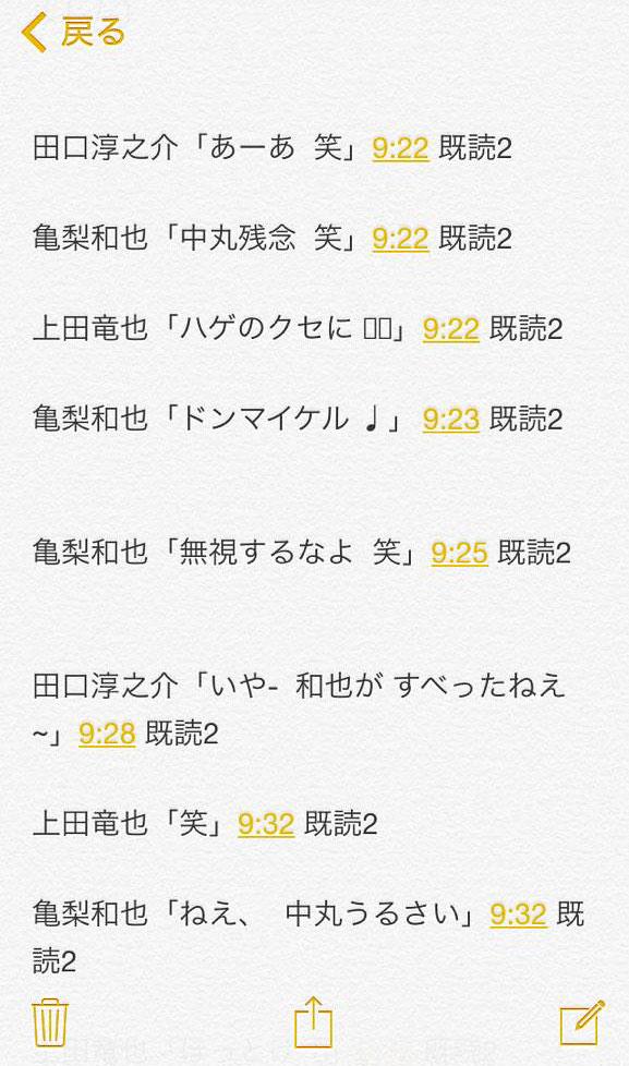 もしもKAT-TUNがLINEで会話をしたら…メンバーのグルチャがおもしろい画像02