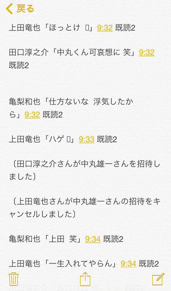 もしもKAT-TUNがLINEで会話をしたら…メンバーのグルチャがおもしろい画像03