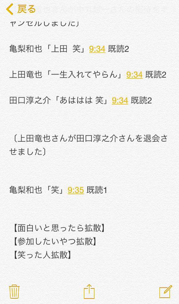 もしもKAT-TUNがLINEで会話をしたら…メンバーのグルチャがおもしろい画像04