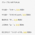 KAT-TUNがもしもLINEのグルチャをやったら…メンバーの会話が笑える画像