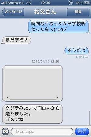 父親のメールがお茶目すぎて笑えるメッセージ画像