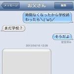 このお父さんのスマホメールがお茶目すぎて笑えるw父親のメッセージが可愛い画像
