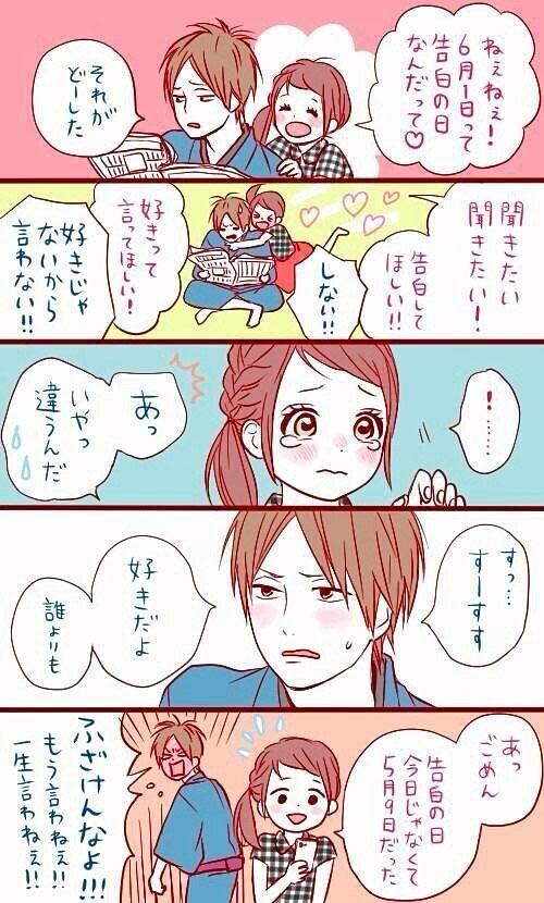 """ツンデレ男子はやっぱり""""ツンツン""""と""""デレデレ""""を持ちあわせている!画像"""