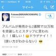 """【祝】セカオワの深瀬が初めて""""ドラゲナイ""""を使ったツイッターの画像"""
