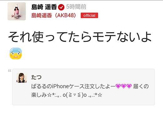 【画像】755のトークで判明!?ぱるること島崎遥香のiPhoneケースを使うとモテない01