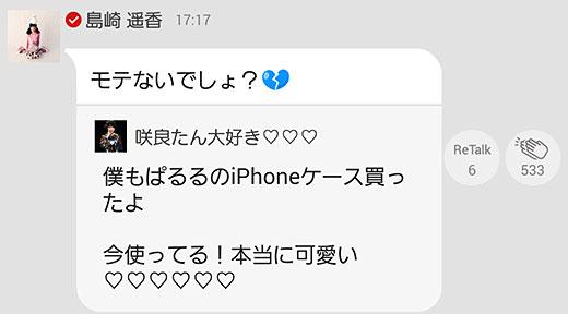 【画像】755のトークで判明!?ぱるること島崎遥香のiPhoneケースを使うとモテない02
