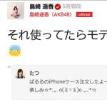 【悲報】ぱるるのiPhoneケースを買うとモテなくなることが755トークで判明w