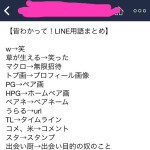 【画像】LINE民が普通のネット用語も「LINE用語」と呼んでいるとTwitter民の中で話題に!