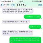 【画像】会話が噛みあわなさすぎwこのメッセージアプリのやり取りが笑えるwww