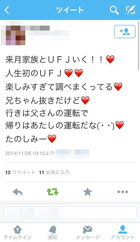 テンションあがり過ぎてUFJとUSJを間違えた女子大学生のツイートが可愛い画像