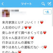 USJじゃないの・・・テンションが上がり過ぎてUFJと間違える女子大学生の可愛いツイート画像