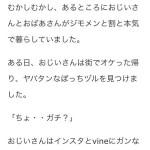 これは笑えるwJK用語で読む「鶴の恩返し」が面白い!