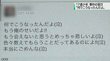 多摩川の中学生ラブライバー殺人事件の事件翌日の犯人のLINEのタイムラインがクズすぎる画像