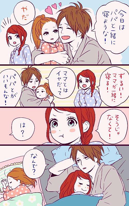 子供と寝たいんじゃないんだwパパとママの行動に胸キュンするマンガ画像