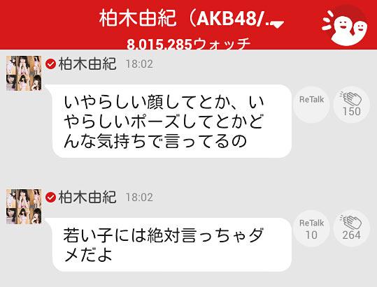 AKB48柏木由紀がおナニーのネタにされるのを嫌がる755画像