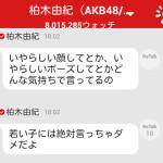 下ネタ嫌い!?AKB48柏木由紀がオカズにされるのを露骨に嫌がる755画像