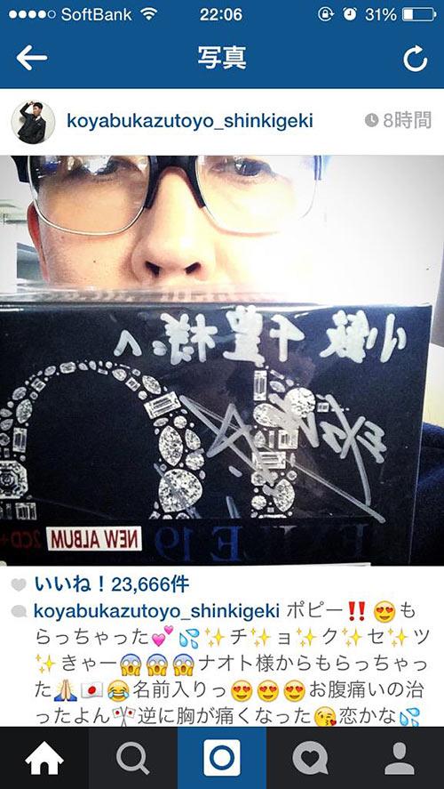 EXILEからアルバムもらってテンション上がった小藪のインスタ画像01