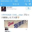 HKT48の指原莉乃にTwitterブロックされてキレる悲しいツイート画像