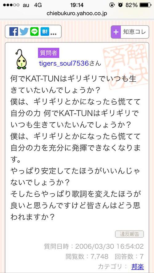 KAT-TUNのこの歌詞の質問がメッチャウケるwヤフー知恵袋のQA画像01