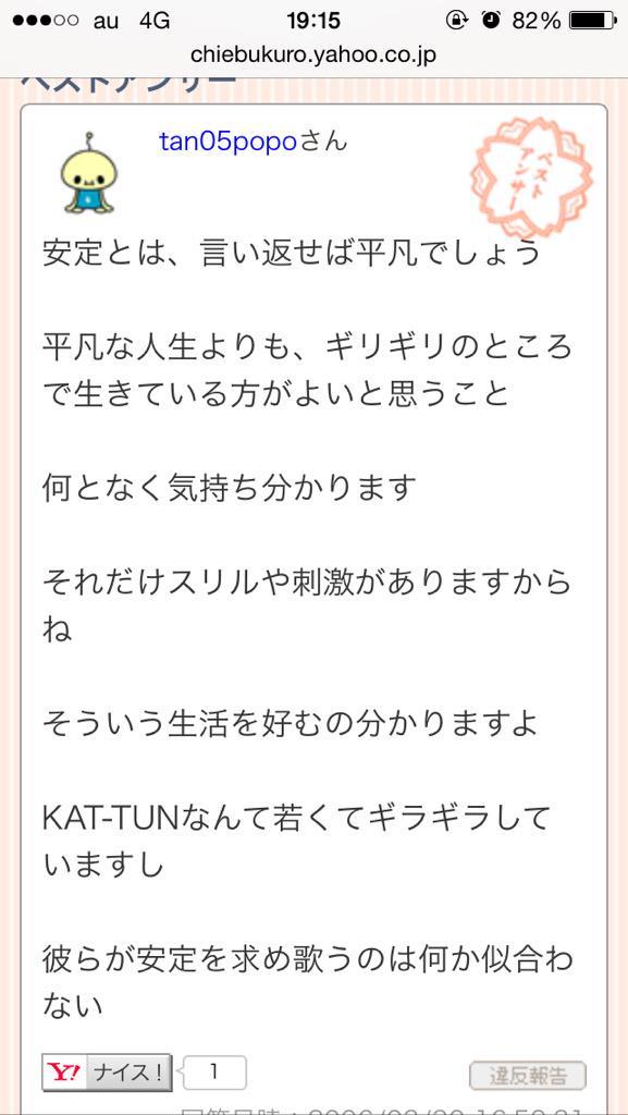 KAT-TUNのこの歌詞の質問がメッチャウケるwヤフー知恵袋のQA画像02