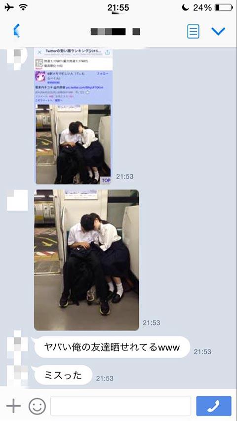 晒された!電車で友だちのカップルが下品な行動をしている画像を共有するLINE画像01