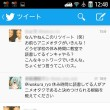 【画像】このDQNとアニヲタのツイッターのケンカがメッチャ笑えるwww