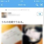 【画像】ツイッターで出回っているこの母親の置き手紙ワロタwww