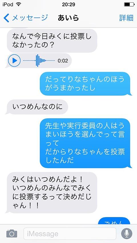 いつメンから外れろ!?JKこと女子高生が言い合いしているメッセ画像01