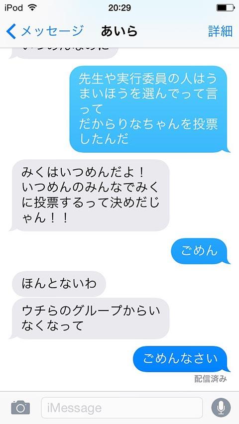 いつメンから外れろ!?JKこと女子高生が言い合いしているメッセ画像02