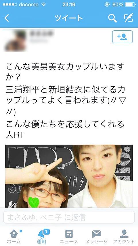 ツイッターで話題w三浦翔平と新垣結衣に似てる自称カップルの画像