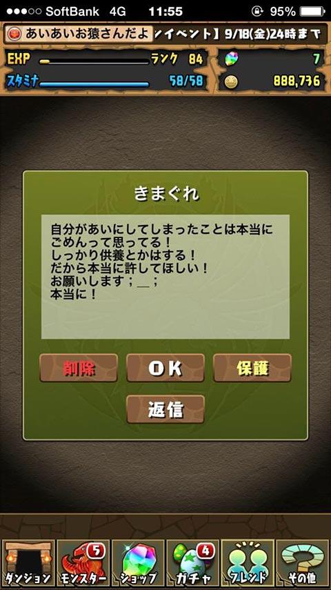 清田選手がパズドラで謝罪している画像01