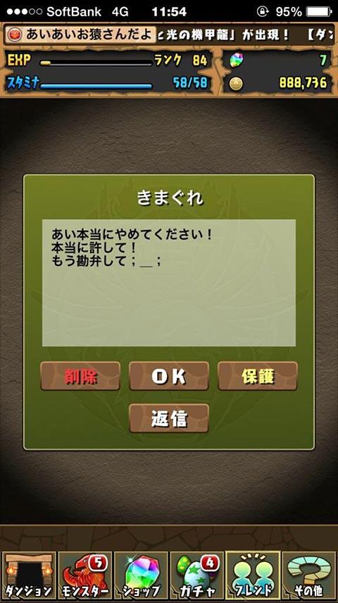 清田選手がパズドラで謝罪している画像02