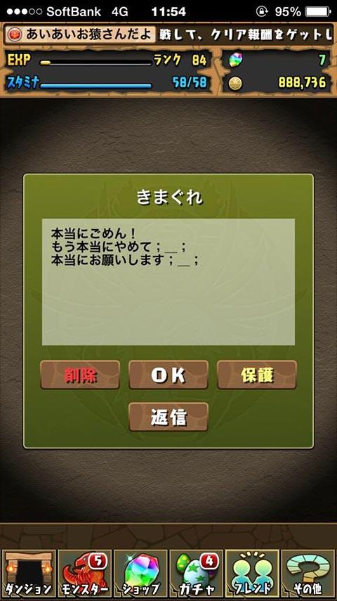 清田選手がパズドラで謝罪している画像03