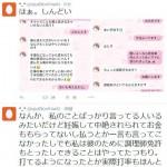 これマジ!?ロッテ清田育宏選手の不倫相手がツイッターで暴走しているLINE画像