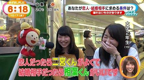 めざましテレビでやってたこの理想な相手をコメントしてる画像01