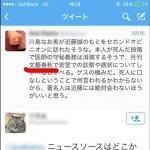川島なお美ネタでツイッターで喧嘩を売られる画像
